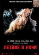 Смотреть фильм Лезвие в ночи онлайн на Кинопод бесплатно