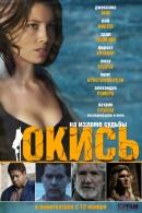 Смотреть фильм Окись онлайн на KinoPod.ru бесплатно