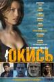 Смотреть фильм Окись онлайн на Кинопод бесплатно