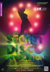 Смотреть Тайная диско-революция онлайн на Кинопод бесплатно