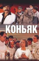 Смотреть фильм Тайна монастырской ракии онлайн на KinoPod.ru бесплатно