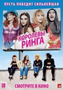 Смотреть фильм Королевы ринга онлайн на KinoPod.ru платно