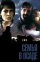 Смотреть фильм Семья в осаде онлайн на Кинопод бесплатно