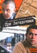 Смотреть фильм При загадочных обстоятельствах онлайн на KinoPod.ru бесплатно