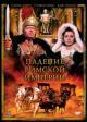 Смотреть фильм Падение Римской империи онлайн на Кинопод бесплатно