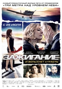 Смотреть Зажигание онлайн на KinoPod.ru бесплатно