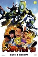 Смотреть фильм Роботы 3D онлайн на Кинопод бесплатно