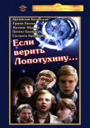 Смотреть фильм Если верить Лопотухину... онлайн на KinoPod.ru бесплатно