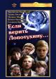 Смотреть фильм Если верить Лопотухину... онлайн на Кинопод бесплатно