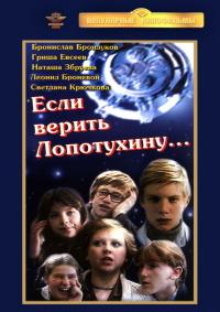 Смотреть Если верить Лопотухину... онлайн на Кинопод бесплатно