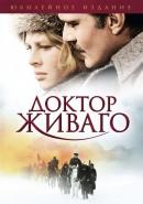 Смотреть фильм Доктор Живаго онлайн на KinoPod.ru платно
