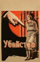 Смотреть фильм Убийство! онлайн на Кинопод бесплатно