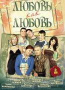 Смотреть фильм Любовь как любовь онлайн на KinoPod.ru бесплатно