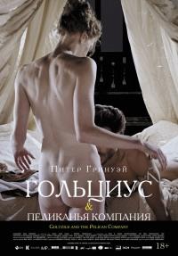 Смотреть Гольциус и Пеликанья компания онлайн на Кинопод бесплатно