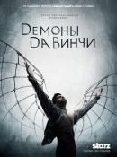 Смотреть фильм Демоны Да Винчи онлайн на Кинопод бесплатно