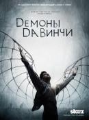 Смотреть фильм Демоны Да Винчи онлайн на KinoPod.ru бесплатно