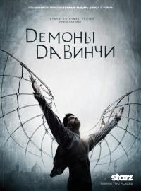 Смотреть Демоны Да Винчи онлайн на Кинопод бесплатно