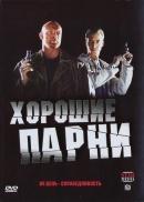 Смотреть фильм Хорошие парни онлайн на KinoPod.ru бесплатно