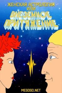 Смотреть Женская астрология, или Внеземное притяжение онлайн на Кинопод бесплатно