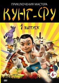 Смотреть Приключения мастера кунг-фу онлайн на Кинопод бесплатно