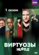 Смотреть фильм Виртуозы онлайн на Кинопод бесплатно