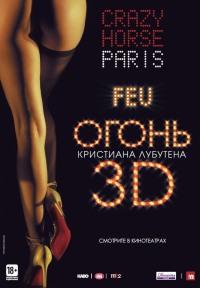 Смотреть Огонь Кристиана Лубутена 3D онлайн на Кинопод бесплатно