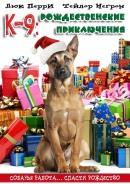 Смотреть фильм К-9: Рождественские приключения онлайн на KinoPod.ru бесплатно