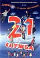 Смотреть фильм Служба 21, или Мыслить надо позитивно онлайн на Кинопод бесплатно