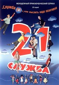Смотреть Служба 21, или Мыслить надо позитивно онлайн на Кинопод бесплатно