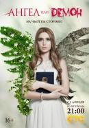 Смотреть фильм Ангел или демон онлайн на Кинопод бесплатно