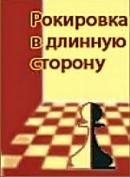 Смотреть фильм Рокировка в длинную сторону онлайн на KinoPod.ru бесплатно