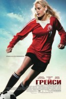 Смотреть фильм Грейси онлайн на KinoPod.ru бесплатно