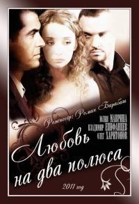 Смотреть Любовь на два полюса онлайн на Кинопод бесплатно