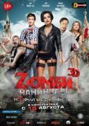 Смотреть фильм Zомби каникулы онлайн на Кинопод бесплатно