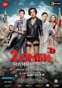 Смотреть Zомби каникулы онлайн на Кинопод бесплатно