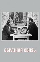 Смотреть фильм Обратная связь онлайн на KinoPod.ru бесплатно