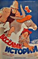 Смотреть фильм Веселые истории онлайн на KinoPod.ru бесплатно