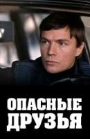 Смотреть фильм Опасные друзья онлайн на KinoPod.ru бесплатно