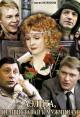 Смотреть фильм Аэлита, не приставай к мужчинам онлайн на Кинопод бесплатно