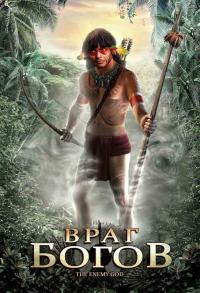 Смотреть Враг богов онлайн на Кинопод бесплатно