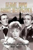 Смотреть фильм Белые ночи Санкт-Петербурга онлайн на Кинопод бесплатно