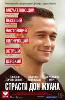 Смотреть фильм Страсти Дон Жуана онлайн на KinoPod.ru бесплатно