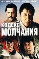 Смотреть фильм Кодекс молчания онлайн на KinoPod.ru бесплатно