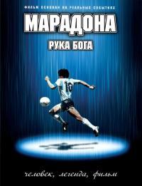 Смотреть Марадона: Рука Бога онлайн на Кинопод бесплатно