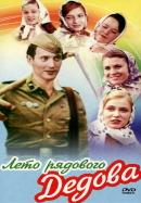 Смотреть фильм Лето рядового Дедова онлайн на KinoPod.ru бесплатно