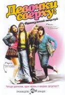 Смотреть фильм Девочки сверху: Французский поцелуй онлайн на KinoPod.ru бесплатно