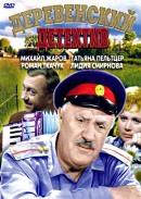 Смотреть фильм Деревенский детектив онлайн на KinoPod.ru бесплатно