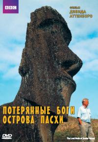 Смотреть BBC: Потерянные Боги Острова Пасхи онлайн на Кинопод бесплатно