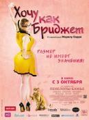 Смотреть фильм Хочу как Бриджет онлайн на Кинопод бесплатно