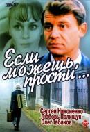 Смотреть фильм Если можешь, прости... онлайн на KinoPod.ru бесплатно